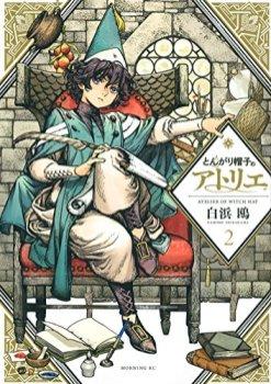 Suivez toute l'actu de L'Atelier des Sorciers, de Kamome Shirahama et Pika Edition sur Nipponzilla, le meilleur site d'actualité manga, anime, jeux vidéo et cinéma