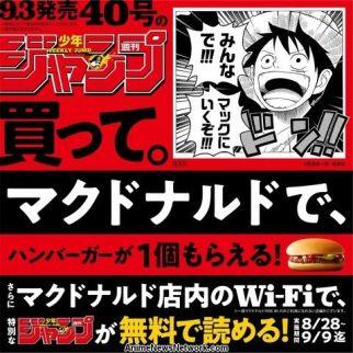 Suivez toute l'actu du Weekly Shônen Jump sur Nipponzilla, le meilleur site d'actualité manga, anime, jeux vidéo et cinéma