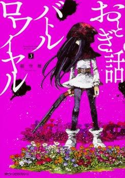 Suivez toute l'actu de Ina Soraho et Arne no Jikenbo sur Nipponzilla, le meilleur site d'actualité manga, anime, jeux vidéo et cinéma