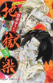 Suivez toute l'actu de Hell's Paradise sur Nipponzilla, le meilleur site d'actualité manga, anime, jeux vidéo et cinéma