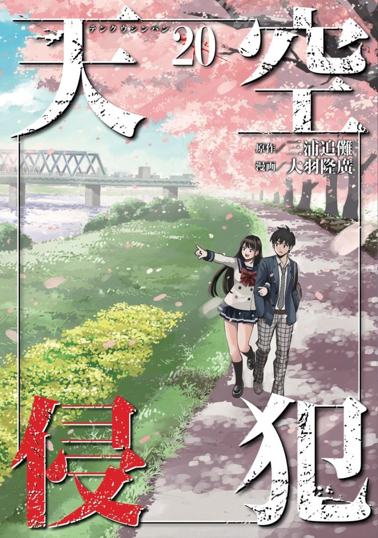 Suivez toute l'actu de Sky-High Survival sur Nipponzilla, le meilleur site d'actualité manga, anime, jeux vidéo et cinéma