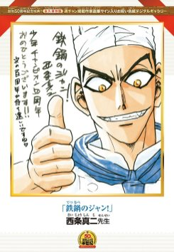 Plusieurs dizaines de mangakas réalisent un shikishi pour les 50 ans du Shônen Champion