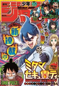 Mitama Security : Spirit Busters, Mitama SecuREIty, Shueisha, Manga Plus, Viz, Weekly Shonen Jump, Tsurun Hatonome, Manga, Résumé, Critique, News, Personnages, Citations, Récompenses