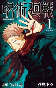 Jujutsu Kaisen, 呪術廻戦, Gege Akutami, Weekly Shonen Jump, Ki-oon, Shonen, Résumé, Critique, News, Personnages, Citations, Récompenses