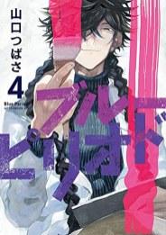 Suivez toute l'actu de Blue Period sur Nipponzilla, le meilleur site d'actualité manga, anime, jeux vidéo et cinéma