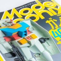 ガンダム・ガンダム・ガンダム!『月刊モデルグラフィックス2021年1月号』で1/144のナナハチを総ざらい!