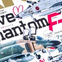 汝、F-4を愛せよ。『モデルアート2021年1月号』はファントムIIが大集合!