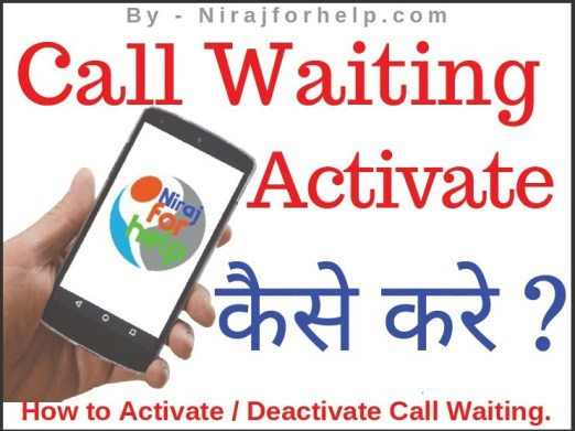 How to Activate Call Waiting – Hindi  Call Waiting Activate कैसे करे