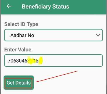 Check PM Kisan Payment Status By Aadhar Card