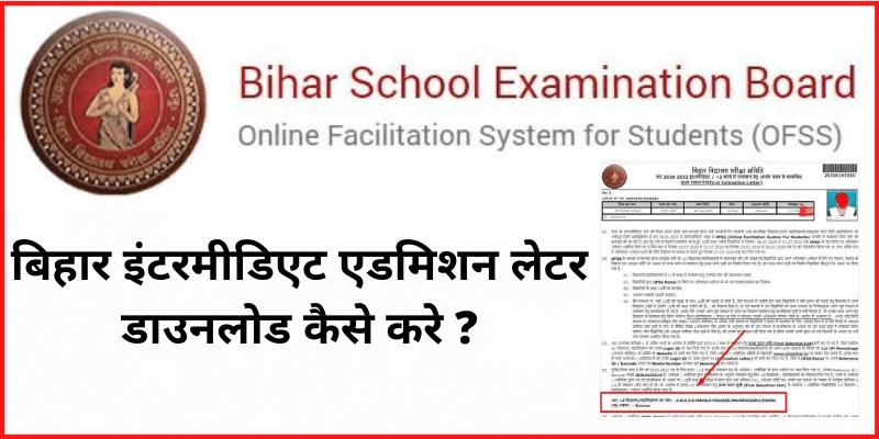 Bihar Inter Admission Letter 2020 बिहार इंटरमीडिएट एडमिशन लेटर डाउनलोड कैसे करे