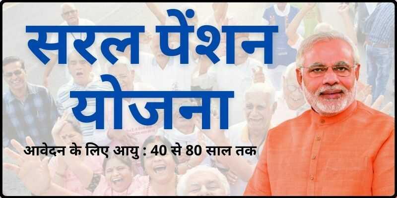 Saral Pension Yojana All Details Hindi by Nirajforhelp.com