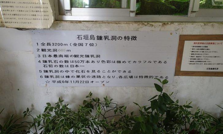 石垣島鍾乳洞の説明