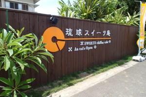 石垣島の琉球スイーツ庵