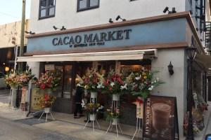 CACAO MARKET(カカオマーケット)byマリベルのファサード