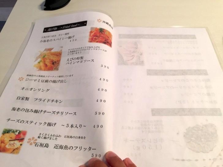 石垣島てっぺんグループNo4のメニュー2