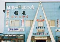 h2-souyamisaki11