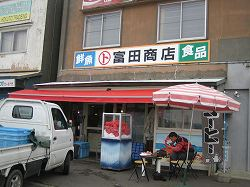 根室 富田商店