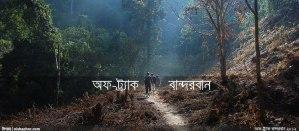 অফ-ট্র্যাক বান্দরবান
