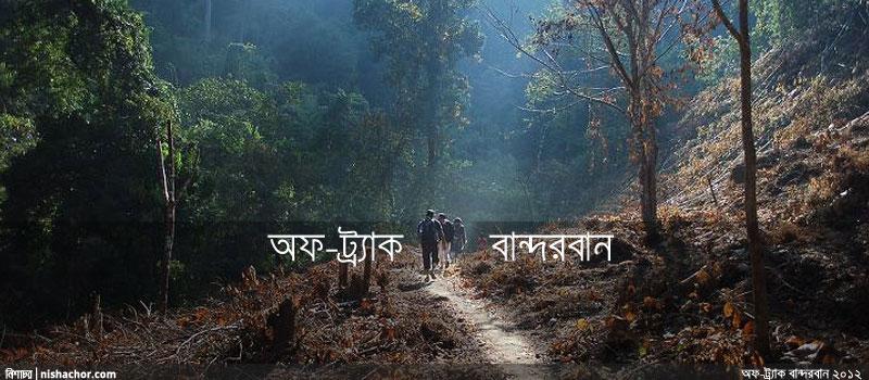 অফ-ট্র্যাক বান্দরবান ২০১২: সাজ-সরঞ্জাম