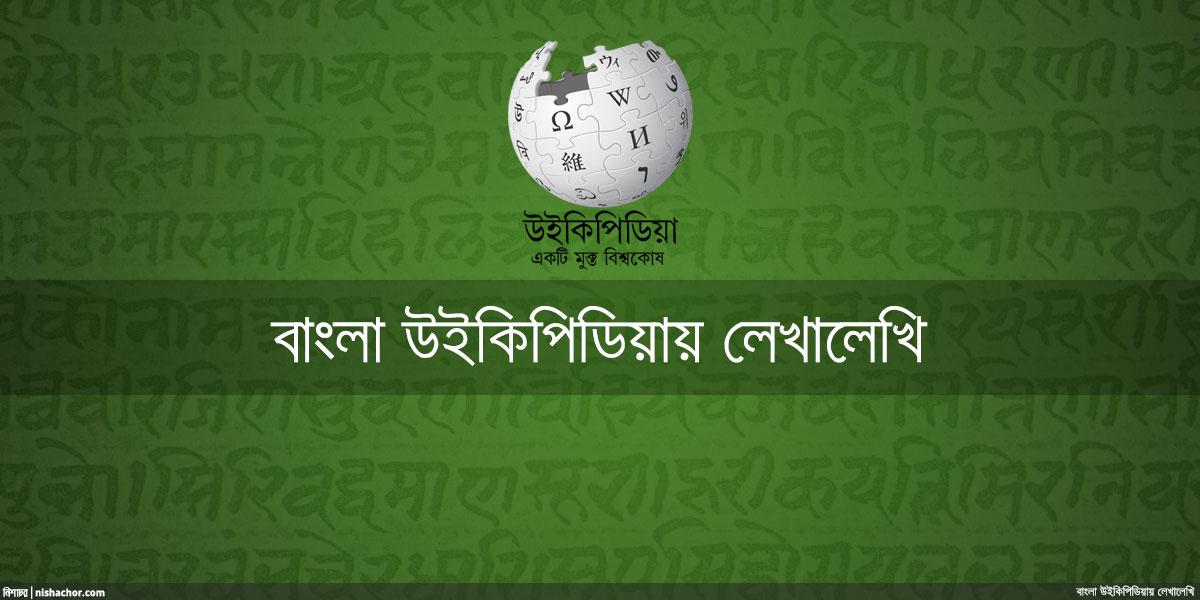 বাংলা উইকিপিডিয়ায় লেখালেখি: কিভাবে লিখব?