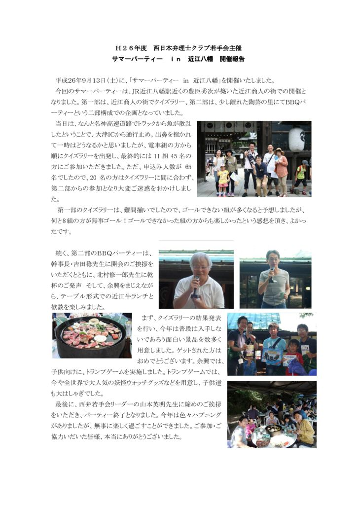 20140913_party_houkokuのサムネイル