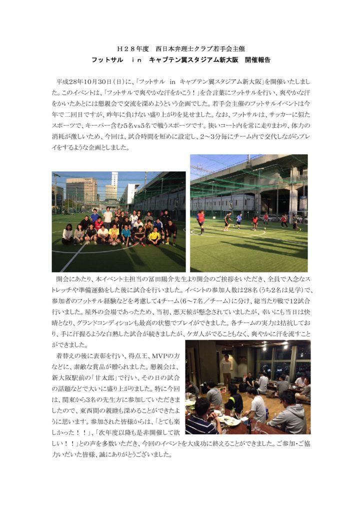 20161030_futsal_houkokuのサムネイル