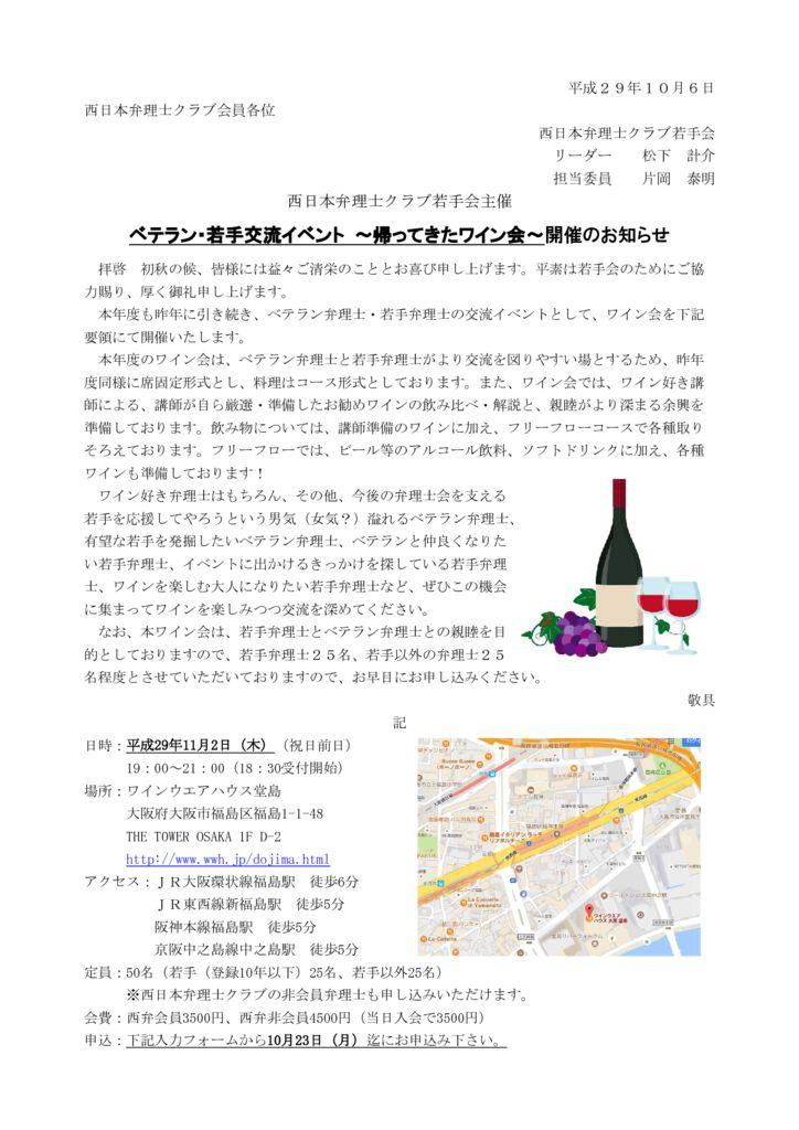 20171102_wineのサムネイル