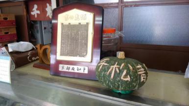 千松青果の象徴