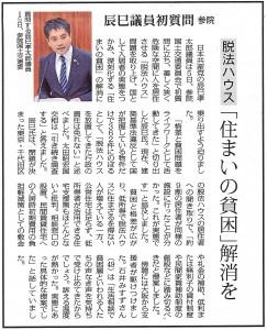 2013-11-05 辰巳「しんぶん赤旗」記事