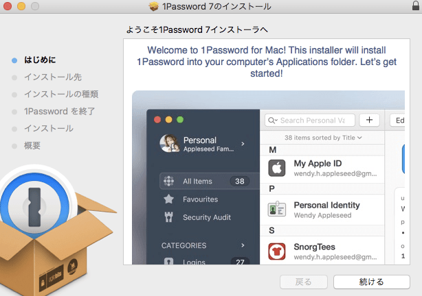 1Password for Macのインストール