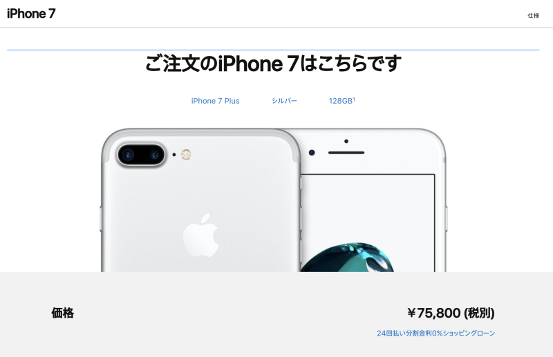 Apple『iphone 7 Plus 128GB シルバー』