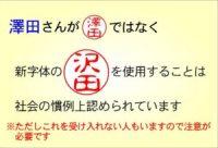 澤田さんは沢田の印鑑を使える?