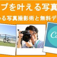 写真撮影セミナー