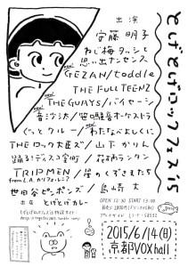 とげとげロックフェス'15