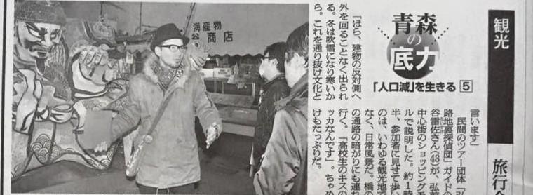 朝日新聞に掲載されました!着地型観光は人口減少を止める?