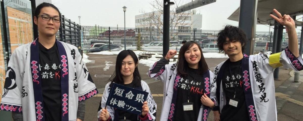 【速報!】短命県体験ツアー青森県がお前をKILLは現在こんな状況です!前編