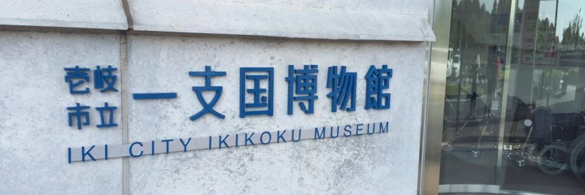 """映像と現実世界がリンクする?これぞ""""体感""""できる博物館in壱岐!"""