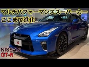 【実車レポート!NISSAN  GT-R 2020】人気色ワンガンブルー❗️2021年いろいろな意味で日産の実力が問われる年❗️アリア、Zなど新型モデルが2021年発売へ❗️