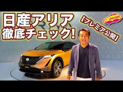 【プレミア公開】日産の新型電気自動車、アリアを徹底チェック!/NISSAN NEW ARIYA Walkaround