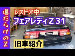 【旧車紹介動画】〜傷だらけのZその後〜(Y30中心動画Vol.①から見てね)NISSAN CEDORIC GLORIA Y30