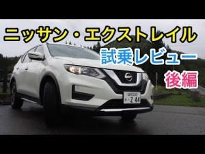 【静的質感】日産・エクストレイル 試乗レビュー 後編  Nissan ROGUE review