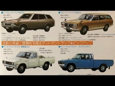 Nissan  日産店 総合カタログ  旧車 カタログ