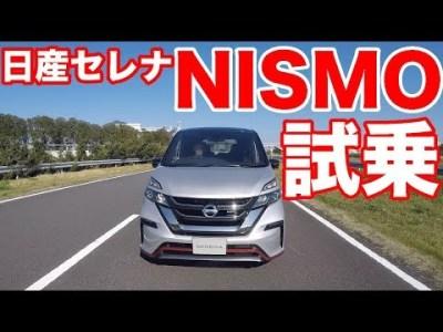 日産セレナ NISMO 試乗/NISSAN SERENA NISMO TESTDRIVE