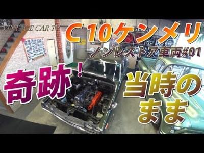 ケンメリ【旧車・ノンレストア車  #1】C110/2000GTXのNISSAN SKYLINEの奇跡!内装はオリジナル当時のまま!!アメリカへの輸出、輸入 –  Vintage car TV