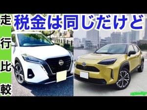 ヤリスクロス【比較】キックス【トヨタと日産の差!】