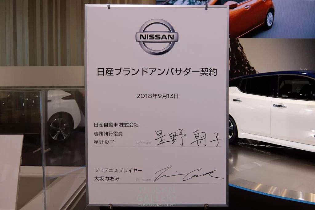 大坂なおみ選手と日産自動車星野専務のサイン