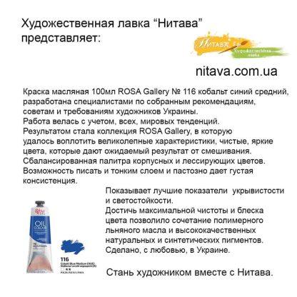 kraska-maslyanaya-100 ml-rosa-gallery-116-kobalt-sinij-srednij