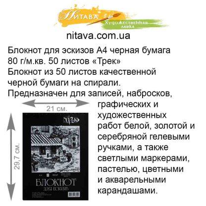 bloknot-dlya-eskizov-a4-chernaya-bumaga-80-g-m-kv-50-listov-trek
