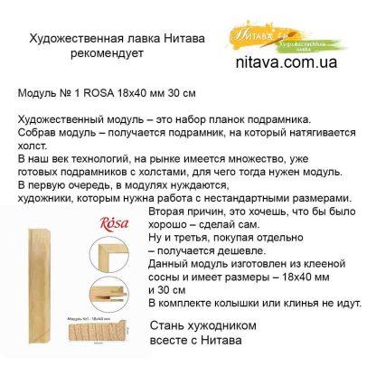 modul-1-rosa-18h40-mm-30-sm