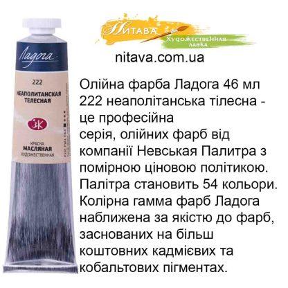 masljanaja-kraska-ladoga-46-ml-222-neapolitanskaja-telesnaja